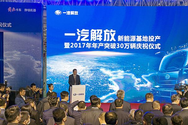 一汽解放青岛新能源卡车基地投产 双班年产5万台纯电动卡车