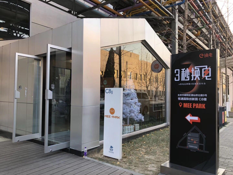深圳易马达获数千万A轮融资  推出e换电共享锂电