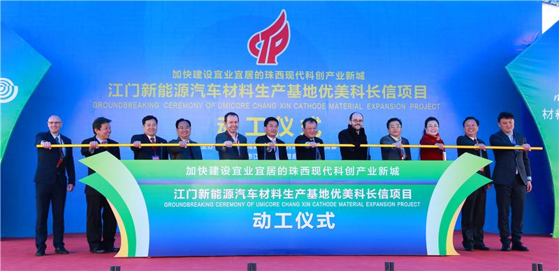 优美科长信新能源汽车锂电池材料广东江门生产基地动工