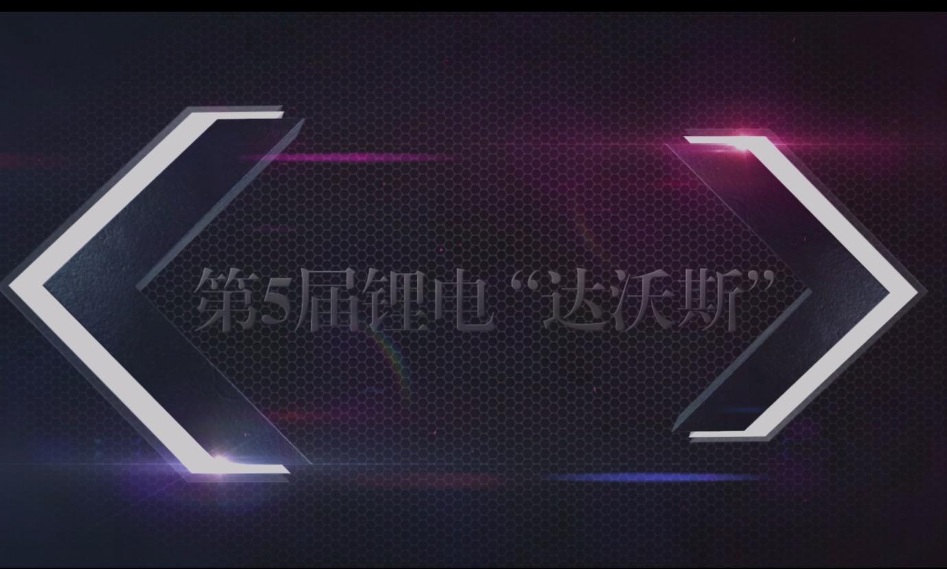 """【原创】锂电""""达沃斯""""欢迎您!"""