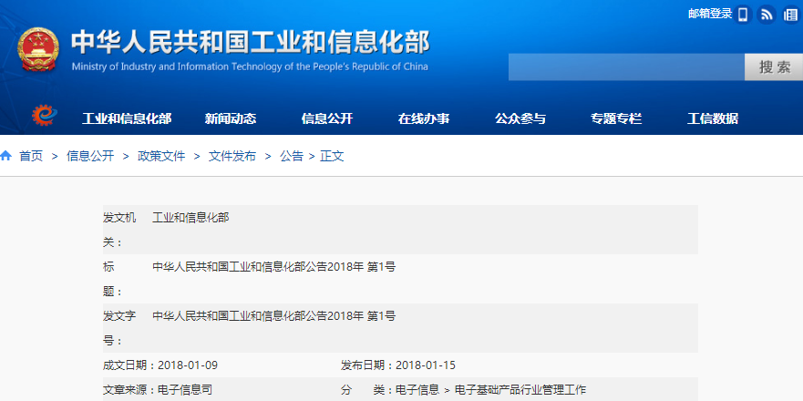 工信部公布:第二批《锂离子电池行业规范条件》企业名单