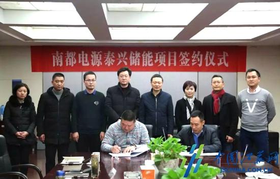 南都电源节能项目与江苏泰兴经济开发区签约