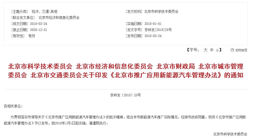 北京五部门:联合发布推广应用新能源汽车管理办法
