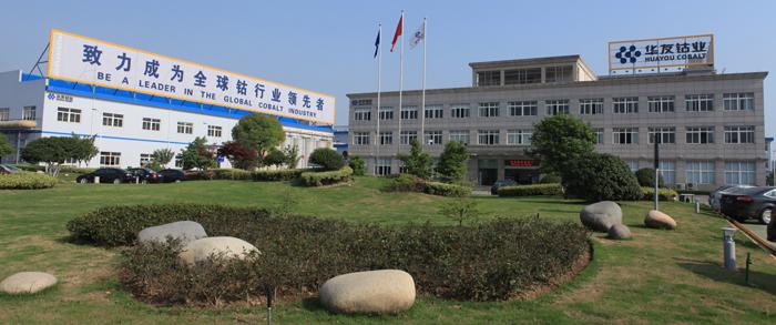 华友钴业:拟投资63亿元建设新能源材料智能制造基地