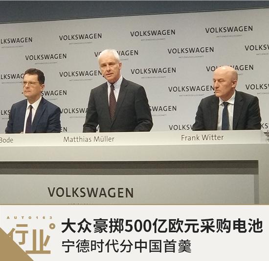 大众集团豪掷500亿欧元采购电池 宁德时代分中国首羹