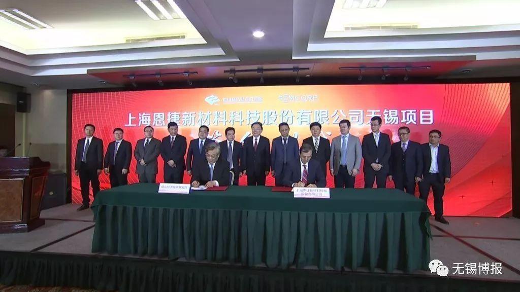 恩捷隔膜铝塑膜项目签约无锡:总投资50亿元  2017年营收8.9亿
