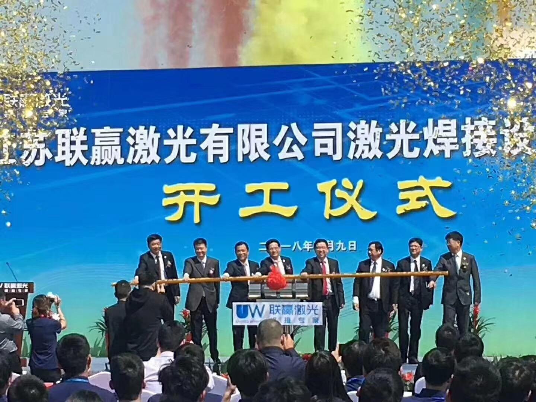 联天下 赢未来:江苏联赢激光焊接设备生产项目开工