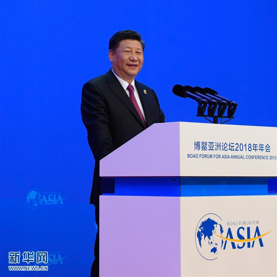 习近平在博鳌亚洲论坛2018年年会开幕式演讲(全文)