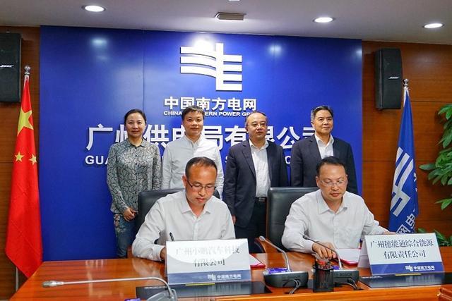 小鹏汽车充电基础设施建设落子广州 3年全国建超1000座超充站