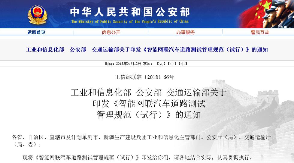 三部委印发智能网联汽车路测管理试行规 5月1日起施行