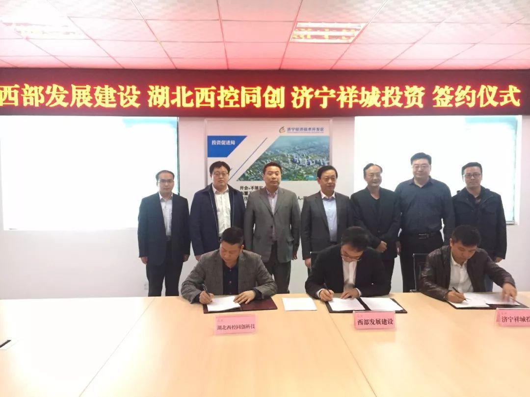西部控股:百亿级石墨烯项目正式落地山东济宁开发区