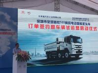 比亚迪全球首批500辆纯电动智能泥头车订单落地