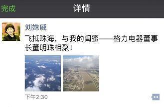 刘姝威飞抵珠海 或与格力电器董事长董明珠相聚