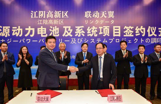 年生产力30GWh 联动天翼新能源动力电池及系统项目落户江阴