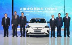 江淮大众筹建10万产能工厂 合资公司拟研发自有平台和产品