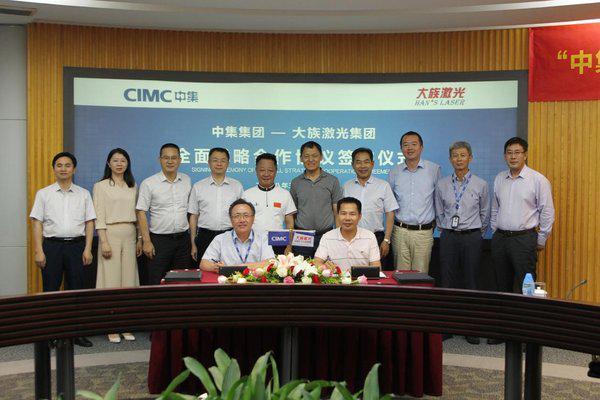 中集集团与大族激光展开战略合作  共推制造业升级