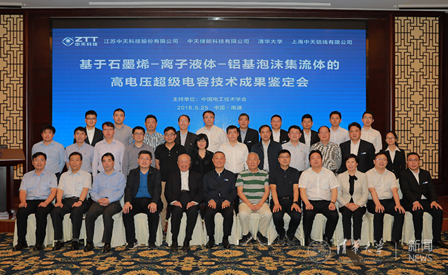 清华攻关石墨烯高电压超级电容技术 制得100-500F电容软包