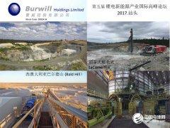 宝威控股拟投1410万澳元入股刚果钴铜矿项目公司