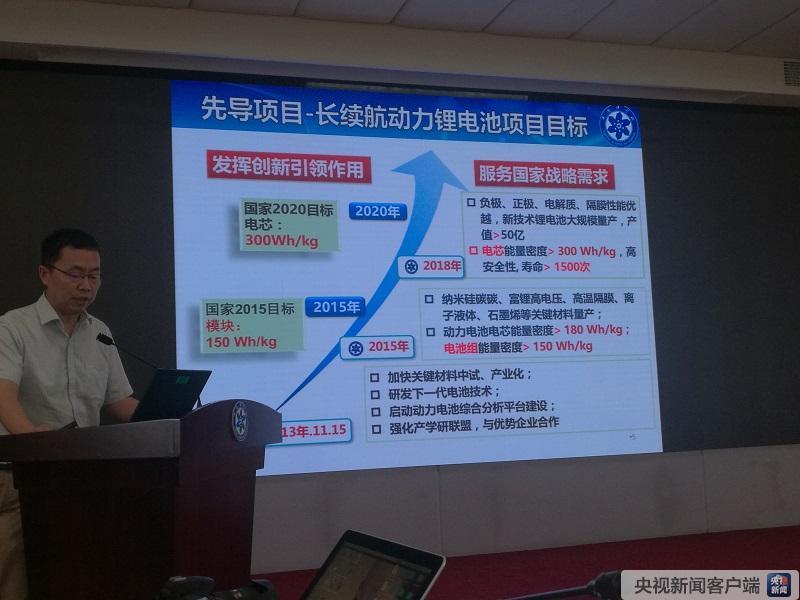 中科院正研发动力锂电池 单次续航有望达500公里