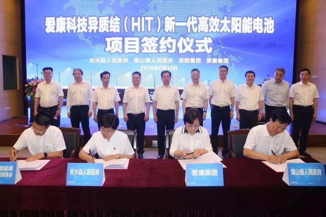 爱康科技太阳能电池项目落户浙江长兴 马晓晖出席签约