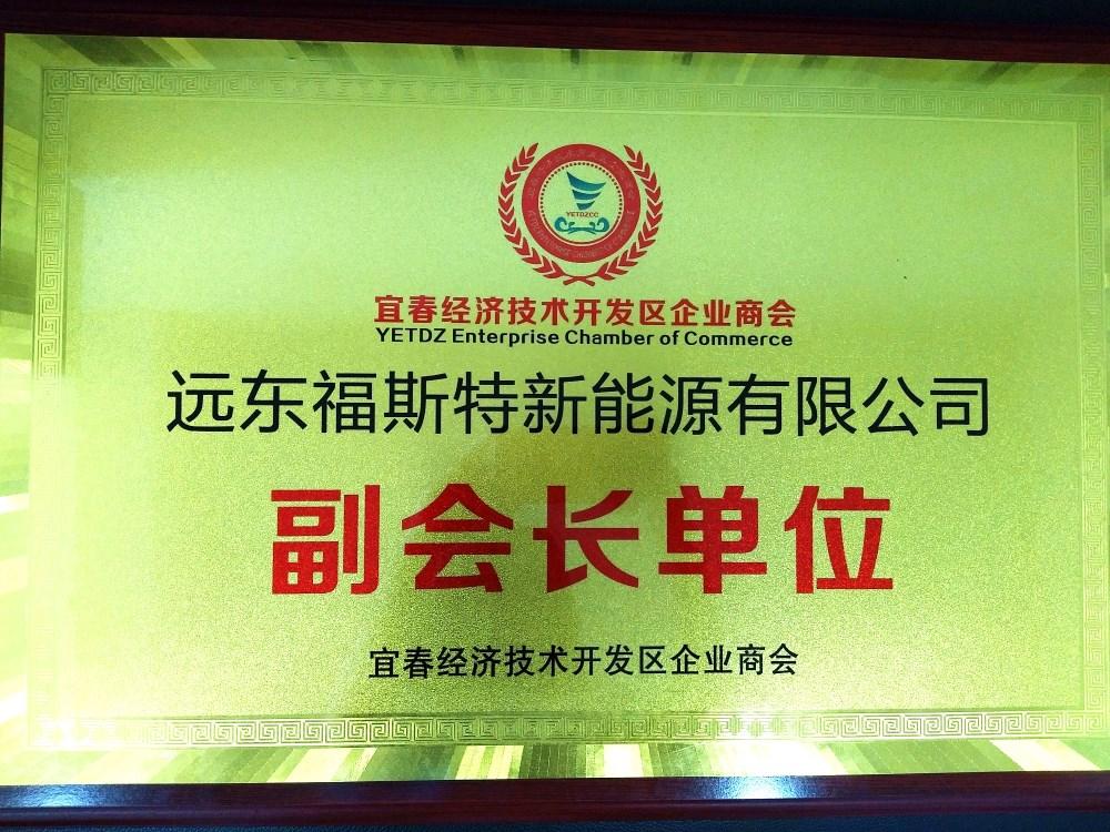 远东福斯特当选宜春市第一家工业园区工商联分会副会长单位
