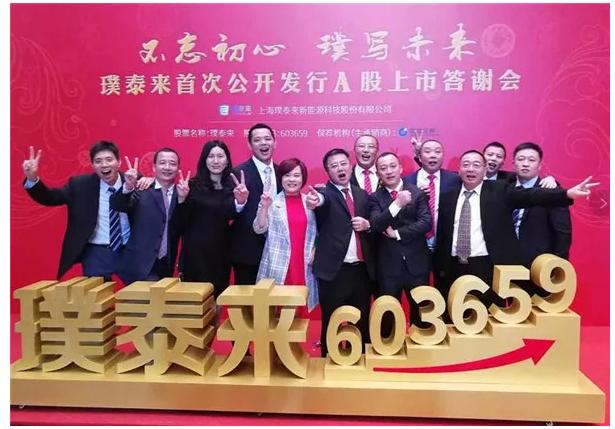 璞泰来:金融中介机构无法提供融资支持 终止员工持股计划