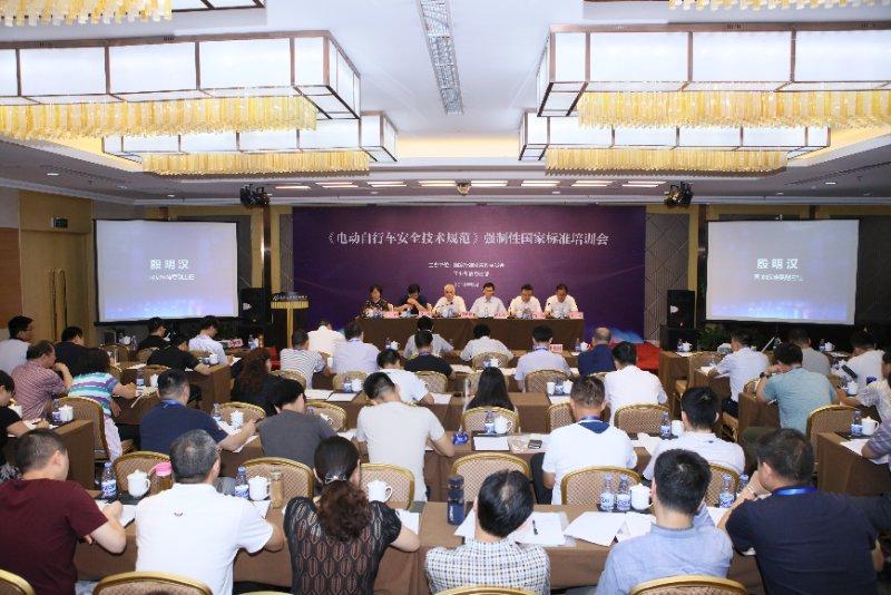 《电动自行车安全技术规范》强制性国家标准培训会在京举行