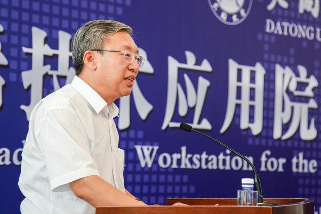 山西省石墨烯技术应用院士专家工作站揭牌仪式在大同大学隆重举行