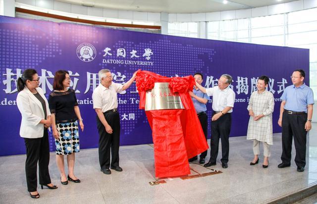 山西省石墨烯技术应用院士专家工作站揭牌仪式在大同大学举行