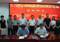 4.2亿安时磷酸铁锂固态电池项目落户安徽庐江 总投资10亿元