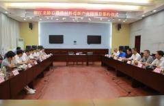 一期投资10亿元 石墨烯材料创新产业园落地浙江龙游