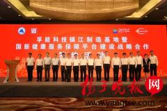 孚能科技年产20GWh动力电池项目落户江苏镇江