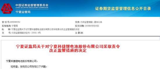 宁夏科捷锂电池账务造假  被宁夏证监局责令改正