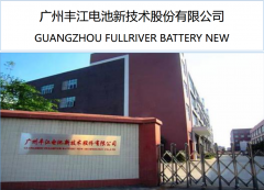 丰江电池上半年营收1.48亿元 净利4092.26万元