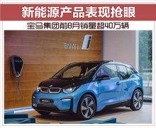 宝马集团前8月销量超40万辆 新能源车累计销量超一万辆