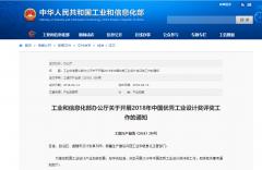 工信部:开展2018年中国优秀工业设计奖评奖工作