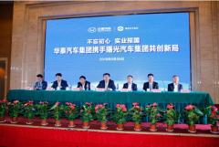 华泰汽车与曙光完成股权交割 拟2020年售新能源车10万辆