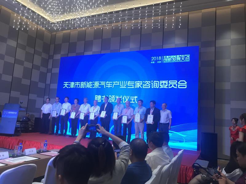 天津斯特兰加入天津市新能源汽车产业