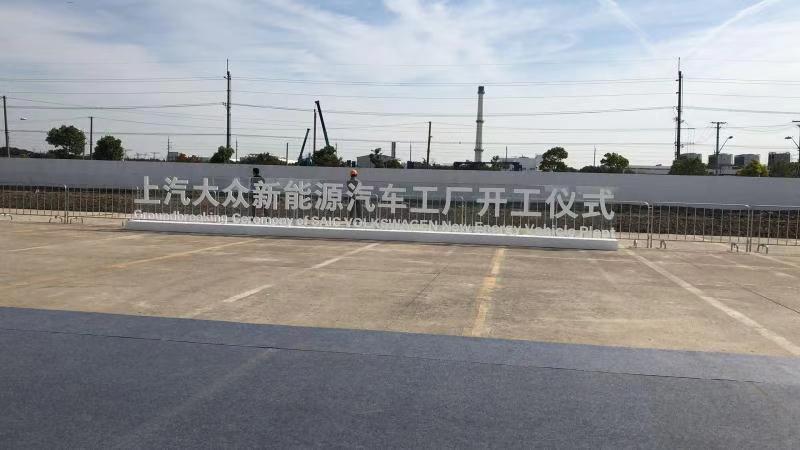 上汽大众新能源汽车工厂正式开工 总投资170亿
