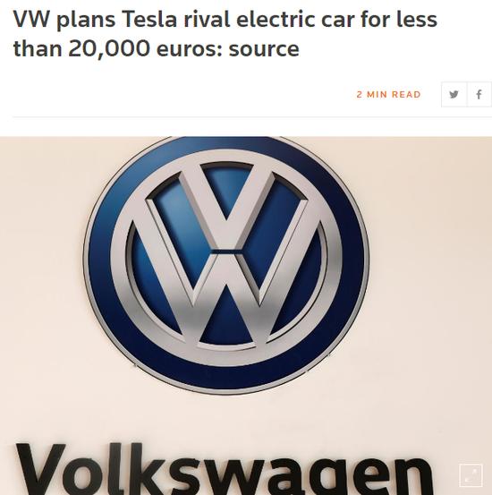 大众计划推出售价不到2万欧元电动汽车与特斯拉竞争