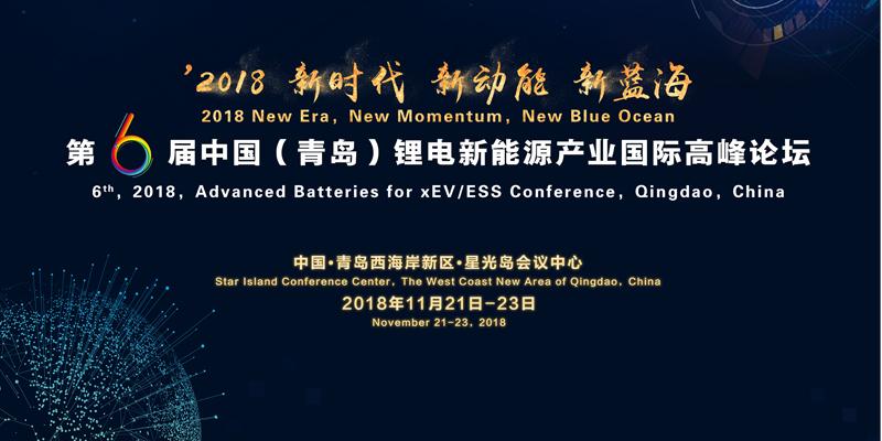 产业链大佬云聚 青岛西海岸新区将迎新能源电池行业盛会