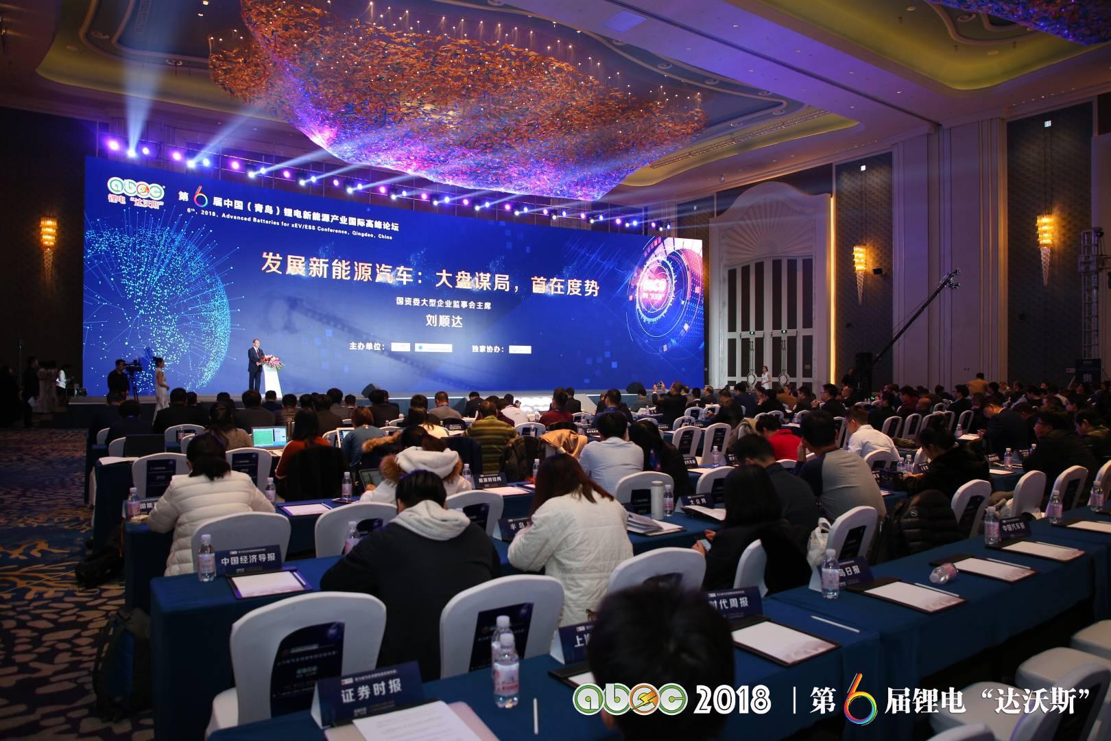 群英荟萃 锂电新能源产业国际高峰论坛青岛西海岸新区开幕