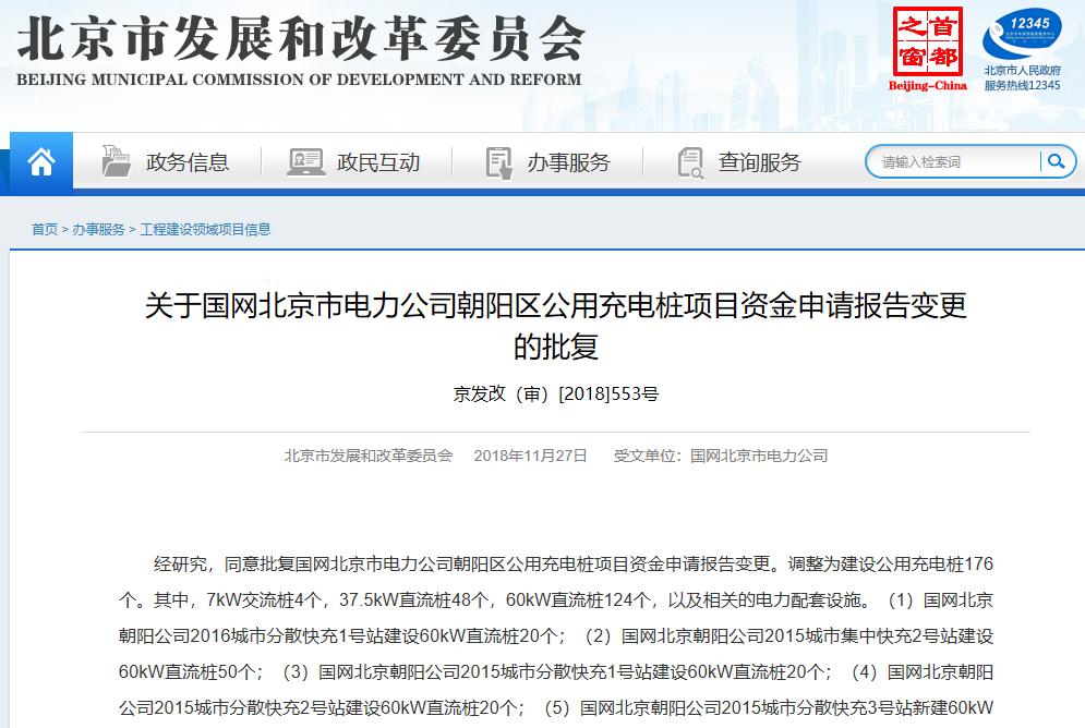 北京发改委批复国网北京电力公司建设三区600个公用充电桩