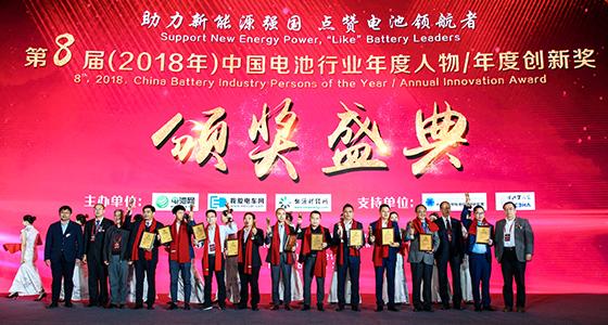 第9届中国电池行业年度人物/年度创新奖评选活动开启