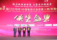 第八届(2018年)中国电池行业十大年度人物
