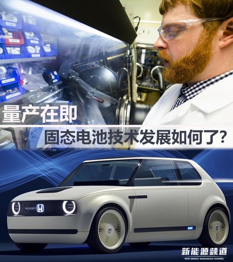 固态电池技术发展现状解读
