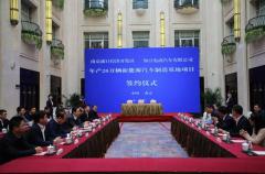 知豆投120亿在南京建新能源整车项目 预计年产能20万辆