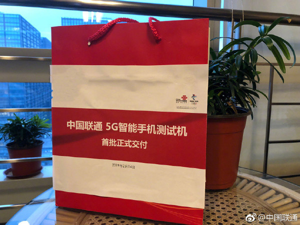 5G将至!中国联通首批5G智能手机测试机正式交付