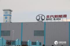 北汽蓝谷:收到10.54亿元国家新能源汽车推广补贴