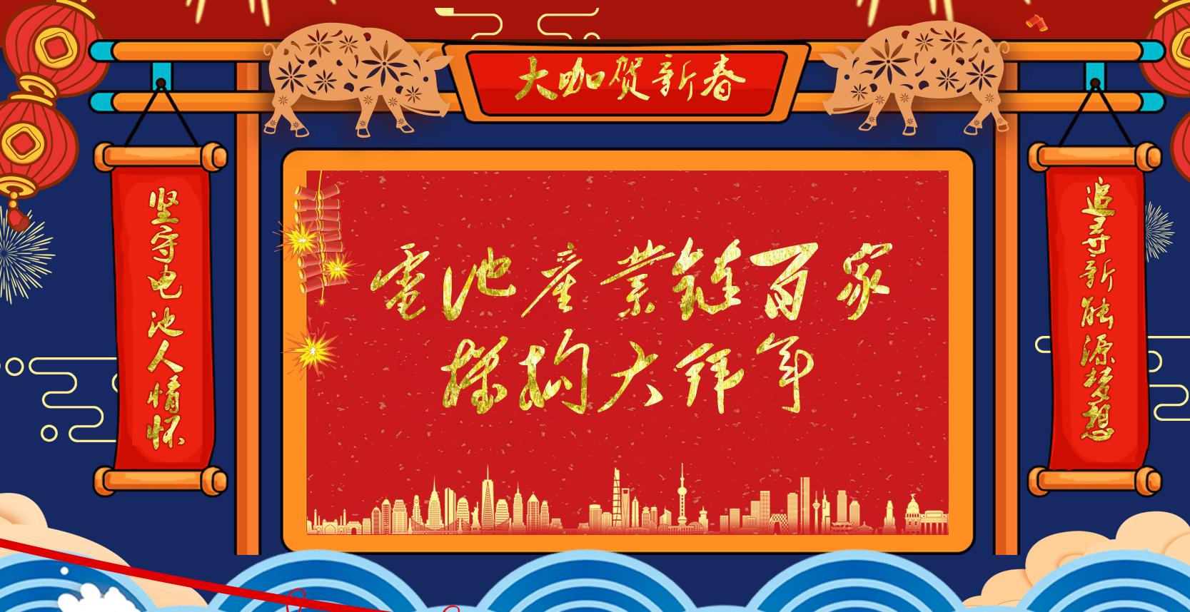 迎迎新春2019中国ballbet贝博登陆产业链百家机构大拜年